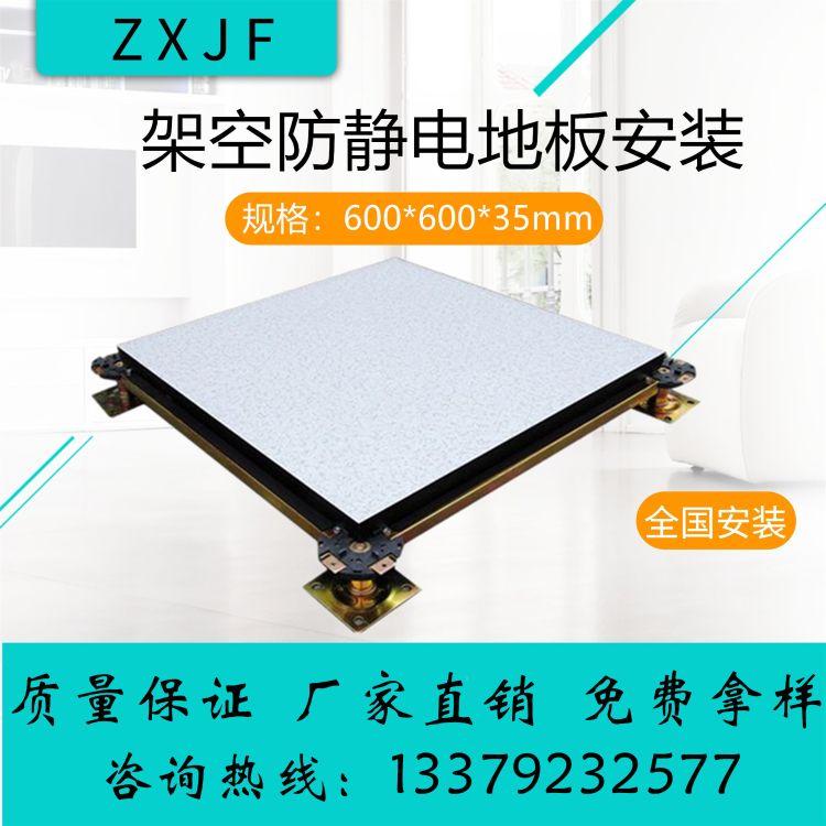 ZXJF防静电地板价格-控制室里必须要安装防静电地板的原理