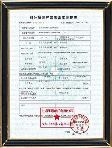 北京办理进出口权许可证需要满足什么条件 在线免费报价