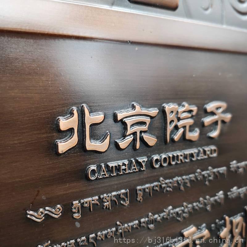 北京诚招全国标识项目加盟合作商场指引标识牌设计加工金属浮雕立体铝板公司仿铜做旧指示标志铭牌说明牌定制