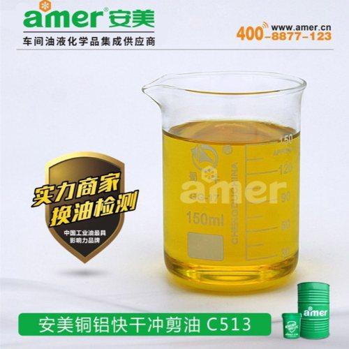 铜铝薄片挥发性成型油有哪些公司做 攻牙挥发性成型油环保 安美