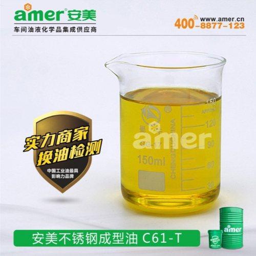 冲裁成型油生产商 安美 铸造冲裁成型油环保