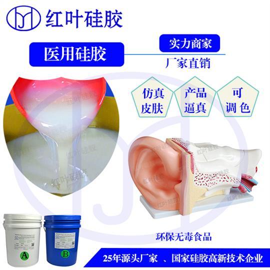 振动棒专用环保食品级人体硅胶生产厂家 人体胶 优质生产厂家
