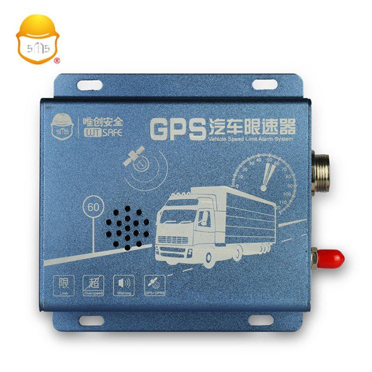 电子油门汽车限速装置 唯创安全汽车限速装置厂家