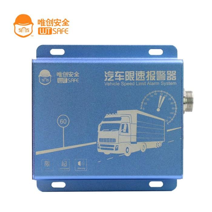 唯创安全 电子油门汽车限速器价格 电子油门汽车限速器