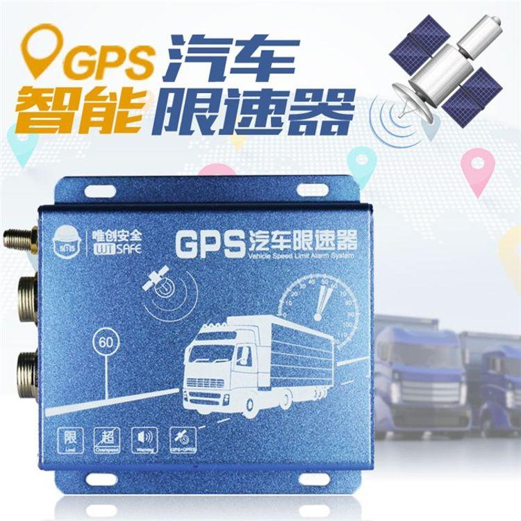 工程车GPS汽车限速器价格 GPS汽车限速器价格 唯创安全