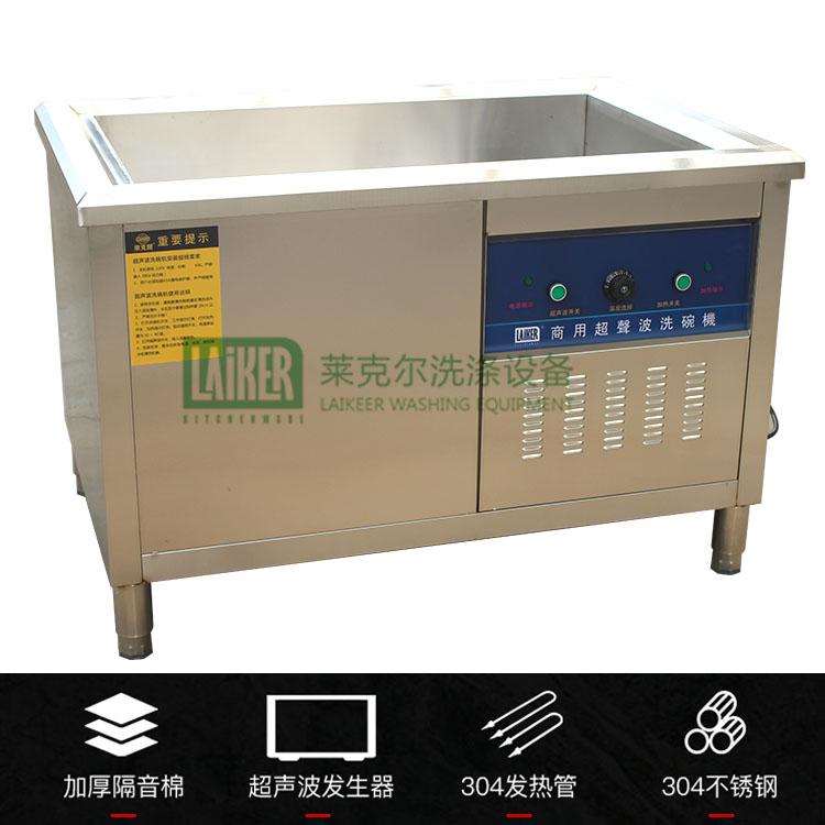 全自动洗碟机定做 超声波洗碟机品牌 莱克尔 食堂洗碟机