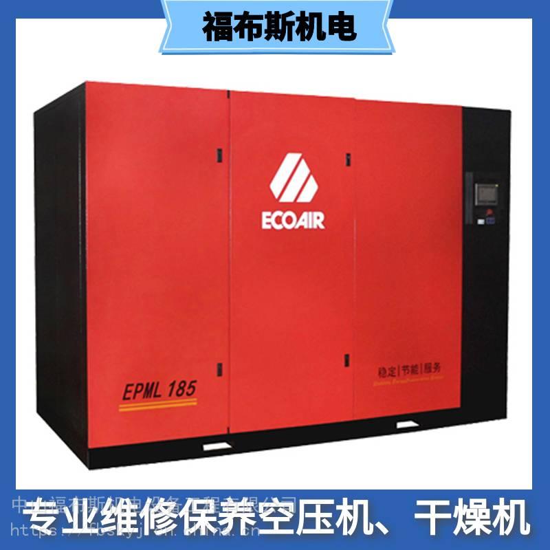 电子原件厂空压机珠海艾高螺杆空压机维修保养价格