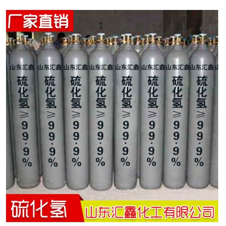 硫化氢气体公司 山东汇鑫化工 山东硫化氢气体公司