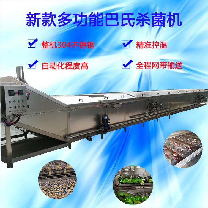 肉食品全自动巴氏杀菌机冷却流水线 肉食品低温式巴氏杀菌机