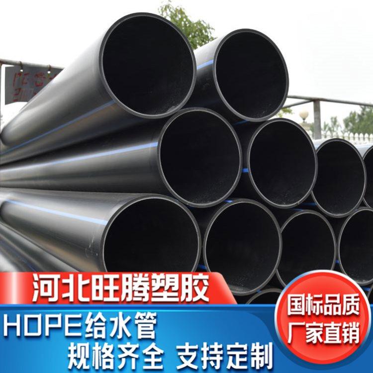 国标hdpe灌溉管 塑料hdpe灌溉管厂子 旺腾 房建hdpe灌溉管订制
