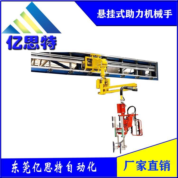 东莞亿思特重型门板悬挂式搬运助力机械手厂家直销助力机械臂助力机械手