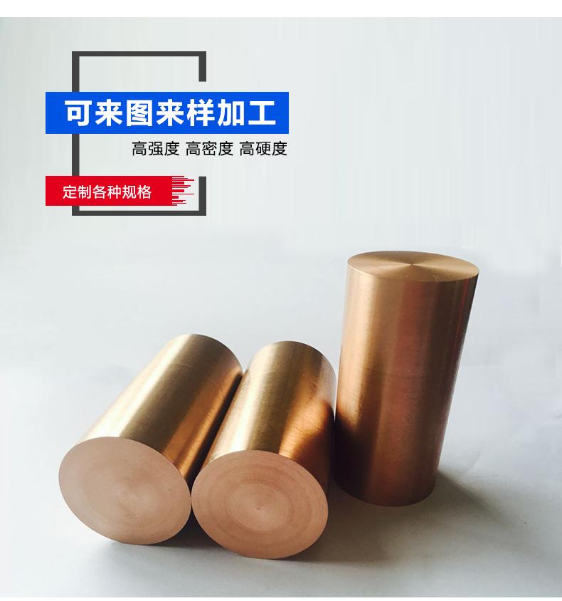 WCu20钨铜的应用