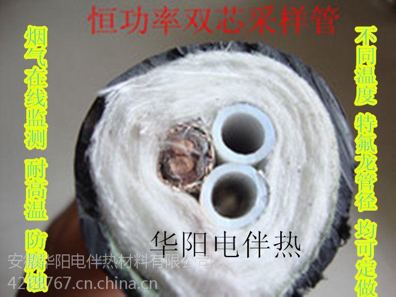 安徽华阳生产伴热管线cems伴热管烟气伴热采样管烟气伴热取样管
