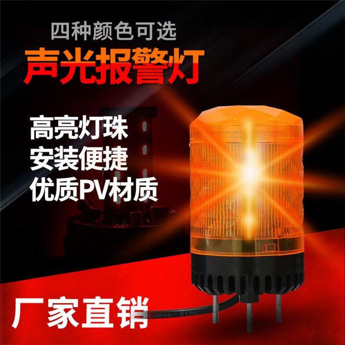 定制语音声光警示灯厂家 220V声光警示灯价格 唯创安全
