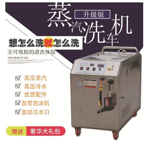 蒸汽洗车机价格 祥路 蒸汽洗车机功率 电加热蒸汽洗车机原理