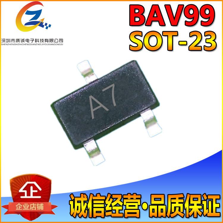 BAV99 SOT-23 贴片高速开关二极管