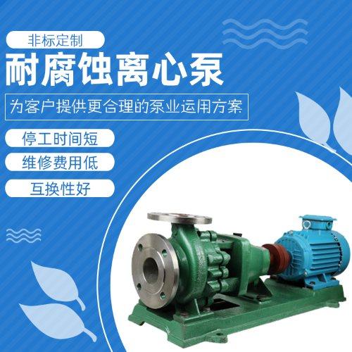 耐腐蚀磁力泵 卧式耐腐蚀磁力泵 卧式耐腐蚀磁力泵生产厂家 恒利