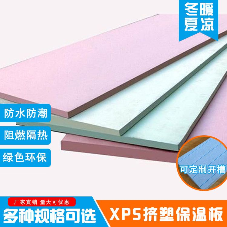 兴华 防潮阻燃挤塑板 防潮阻燃挤塑板量大从优