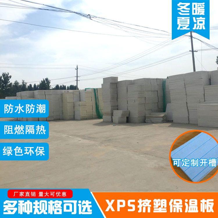 防潮xps挤塑板供应 兴华 xps挤塑板批发价格 防潮xps挤塑板