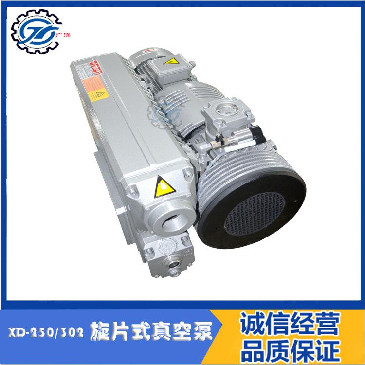 批发XD-302单级旋片式真空泵 吸塑真空泵 油润旋片式真空泵XD-300