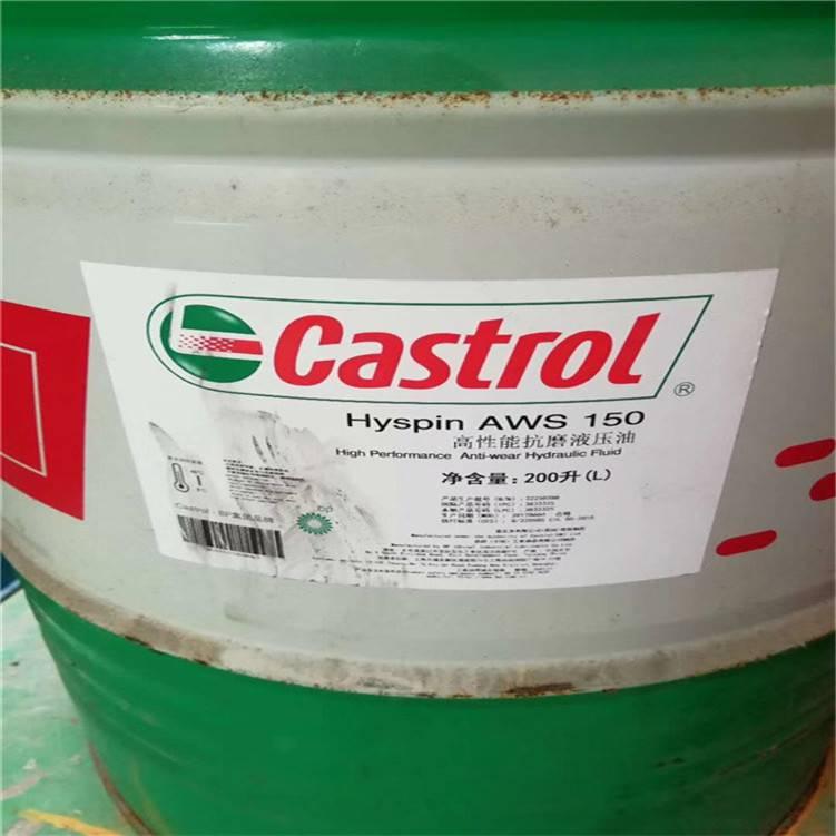 BP嘉实多Castrol抗磨液压油HYSPINAWS150200L嘉实多高性能抗磨液压油