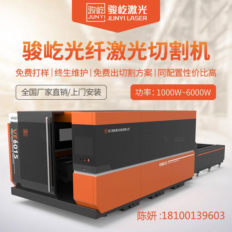 数控激光切割机金属激光切割机