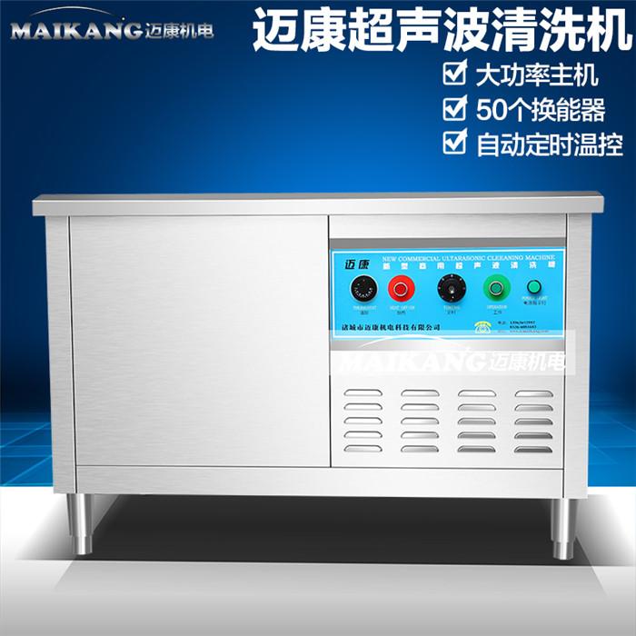 钢管超声波清洗机 迈康 铁链超声波清洗机