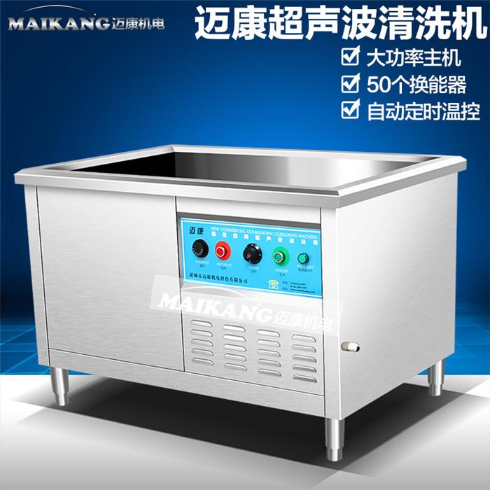 超声波清洗机 迈康 鱼竿超声波清洗机报价