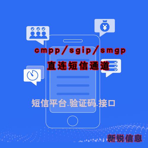 通知服务 通知服务平台 新锐短信平台 短信通知服务