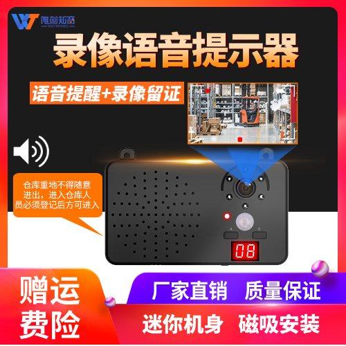 WT语音提醒器批发 感应语音提醒器批发 waytronic