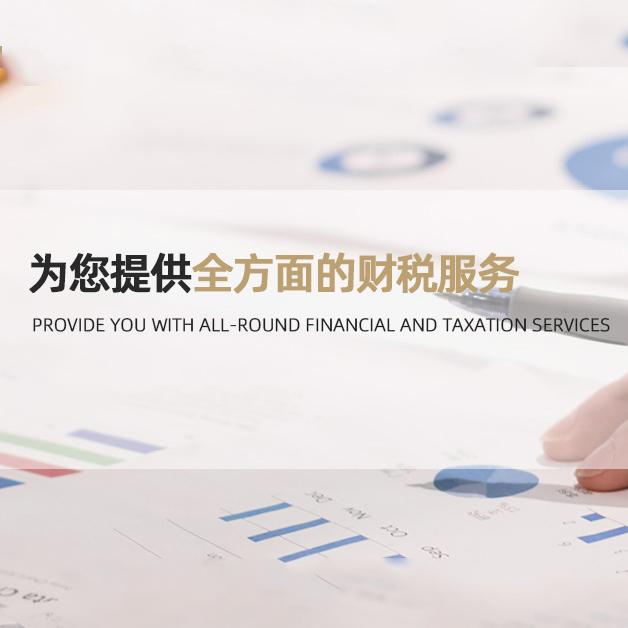 分公司注册代理电话 创业财税 公司注册代理