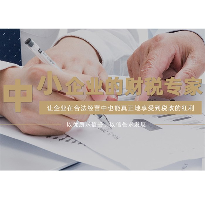 新公司注册流程及费用 公司注册代理 创业财税