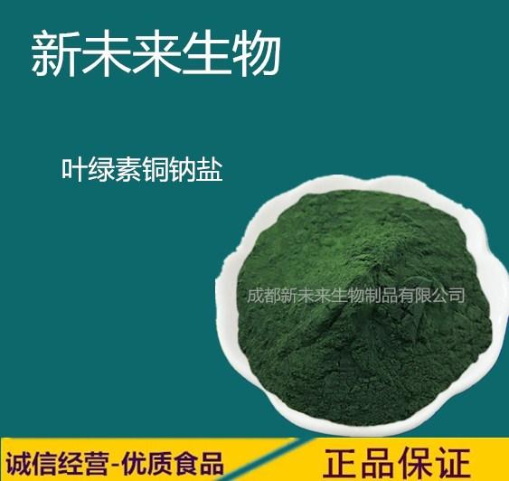 叶绿素铜钠盐 叶绿素食品级色素蔬菜天然绿色素品质保障