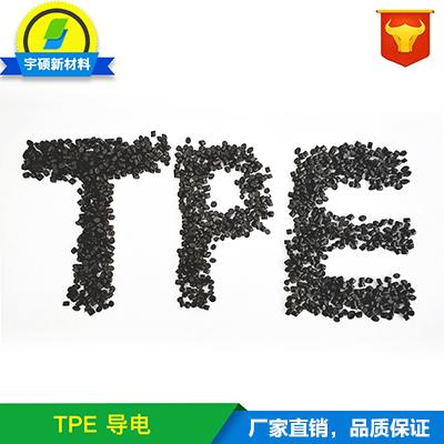 长春EMI电磁屏蔽TPE 弹性体树脂 质量稳定