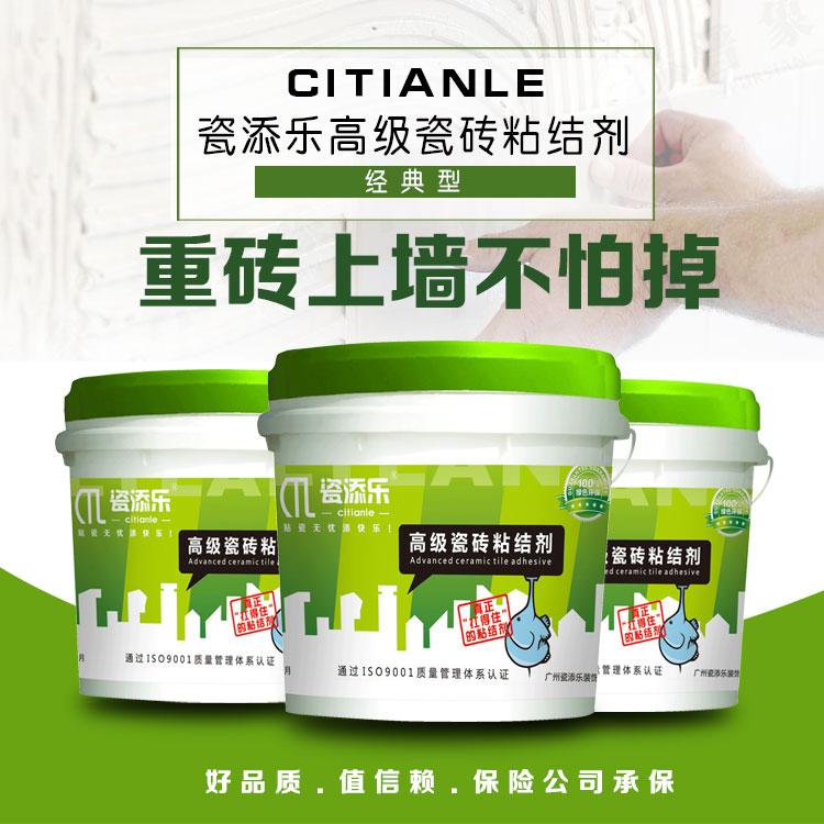 专业江西瓷砖粘结剂批发 瓷添乐 质量好江西瓷砖粘结剂品牌加盟