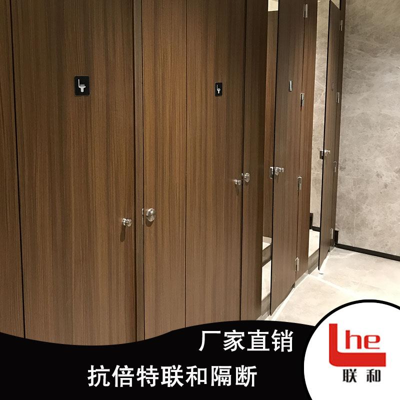 东莞联和抗倍特板厕所卫生间隔断 卫生间隔断门 防潮易清洁