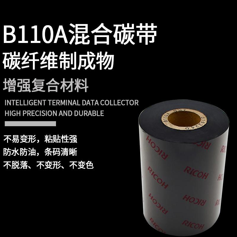 蜡基碳带 条码打印机碳带 标签碳带