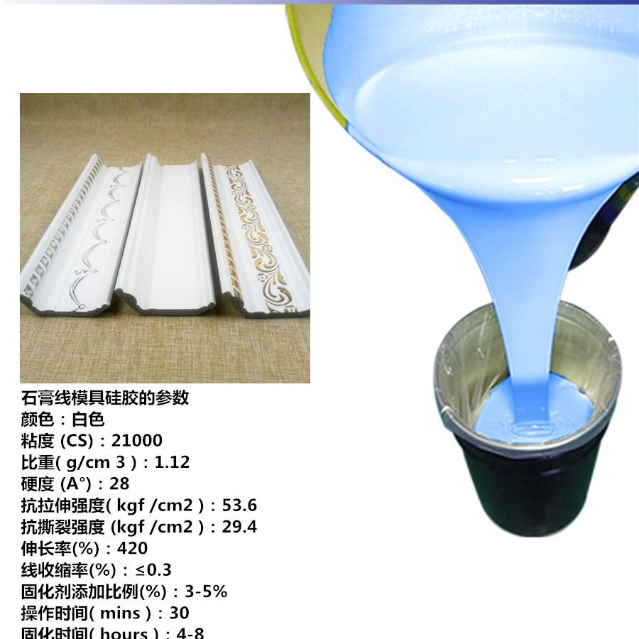 聚氨酯成型产品模具硅胶哪家质量好 模具胶
