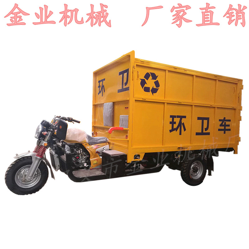 电动三轮垃圾车加工定制 金业 街道电动三轮垃圾车