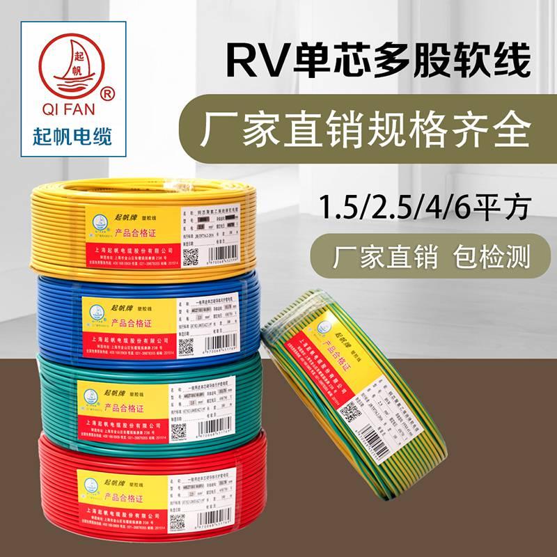 上海起帆电缆厂家RV1平方国标铜芯家装电线