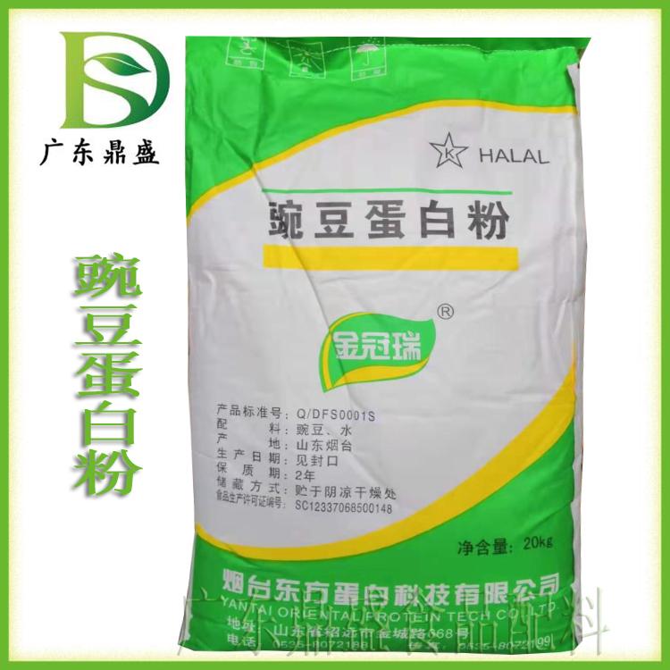 批发豌豆蛋白粉 豌豆蛋白粉生产厂家