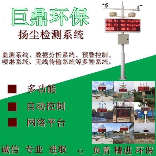 扬尘检测仪卖家 建筑工地扬尘检测仪 巨鼎 室外扬尘检测仪