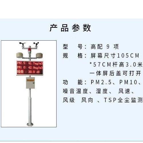 室外扬尘检测仪 建筑工地扬尘检测仪生产地区 巨鼎