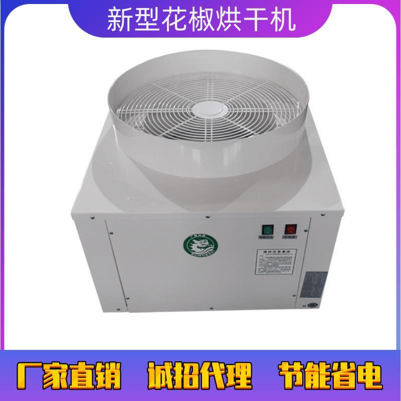空气能热泵 空气能花椒烘干机 节能省电