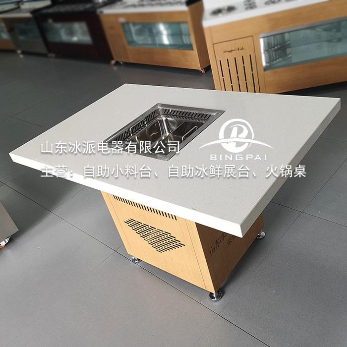 电磁炉火锅桌订做 冰派 冰派电磁炉火锅桌批发