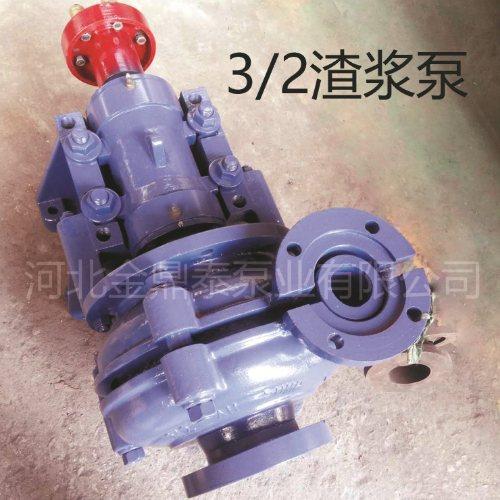 3/2分数渣浆泵 高铬合金渣浆泵 耐磨杂质泵 石家庄渣浆泵厂家