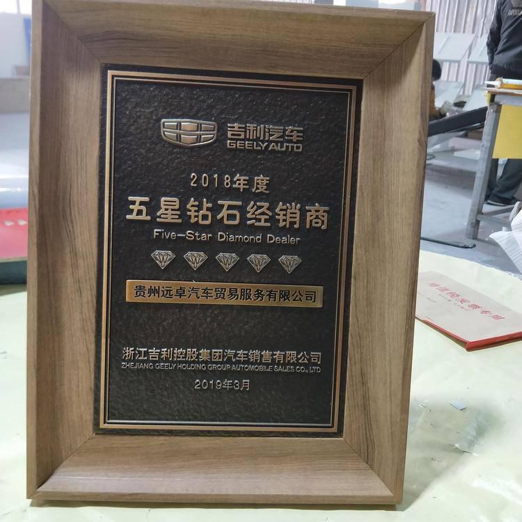 加盟牌会员牌分销商证书铸艺标识金属铜制雕刻证书加盟牌浮雕牌授权牌定制厂家直销