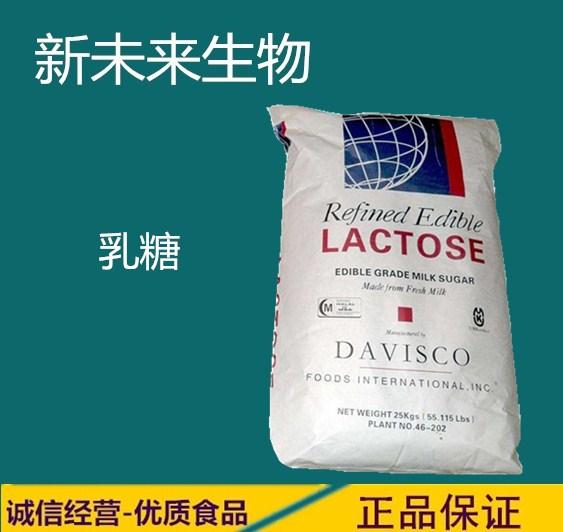 厂家直销牛头牌乳糖 进口乳糖价格 牛头牌 进口乳糖厂家