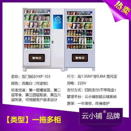 饮料药品自动售货机投放 饮料药品自动售货机定制 云小铺
