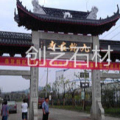 徐州石雕厂 舟山石雕定制 扬州石雕大象 创艺